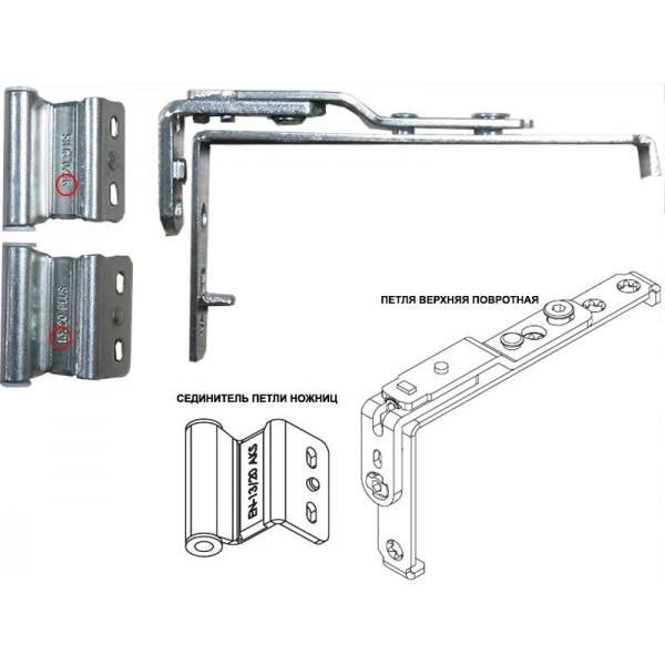 Петля верхняя поворотная ENDOW (Эндов) для пластиковых окон и балконных дверей