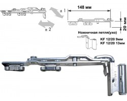 Ножницы поворотные Siegenia, 7 DF, 290-1560, для пластиковых окон и дверей