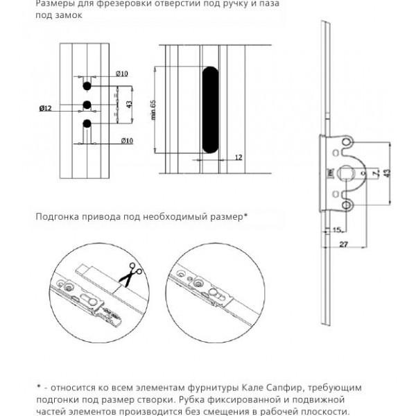 Привод поворотно-откидной KALE на окна и двери на пластиковые окна и балконные двери