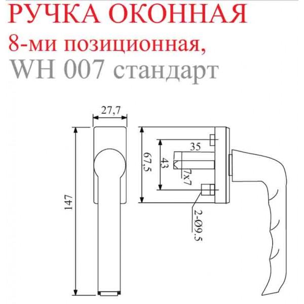 Коричневая ручка WH 007 для металлопластикового (ПВХ) окна.