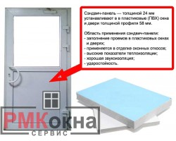 Сэндвич-панель для окон дверей 24мм*800мм*1500мм, белый, AR