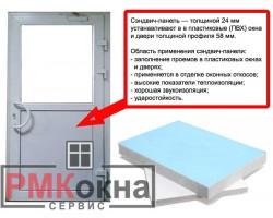 Сэндвич-панель для окон дверей 32мм*800мм*1500мм, белый, AR