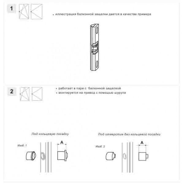 Балконная защелка для пластиковых (ПВХ) балконных дверей